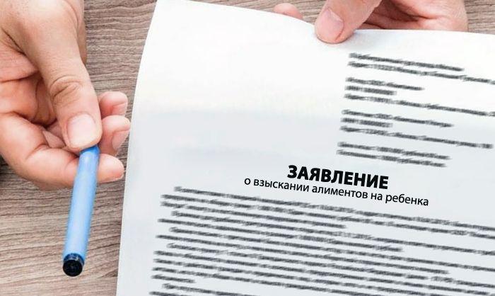 Образец заявления о взыскании алиментов через судебных приставов, перерасчет и другие