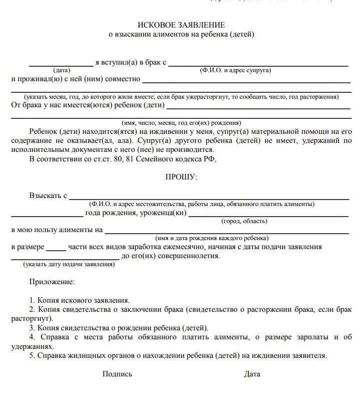 Перерасчет алиментов за прошедший период: образец заявления приставам, исковое заявление на перерасчет в суд